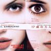 【iTunes Store】「17歳のカルテ (字幕版)(2000)」Essentials