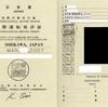 国際免許証をゲッドして旅を楽しもうっ