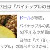 8月17日:パイナップルの日