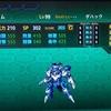 【スパロボX攻略】ダハック(天才:クリム)15段階改造機体性能&Lv99ステータスとダメージ検証
