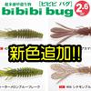 【一誠】超多節甲殻生物「ビビビバグ2.6インチ」に新色追加!
