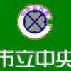 中央公民館、 貸室利用時間、26日(火)から通常化!(2021/10/24)
