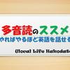 【実践的な英語学習】毎日音読して瞬発力アップ!!