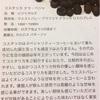10/21 3時のコーヒー コスタリカ テラ・ベジャ