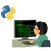 【番外編】PythonでSlackBot開発 リファクタリングしてたらハマったこと