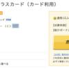 LINEルートで必須のクレジットカード、エブリプラスクレジットカードがポイントサイトに10000円です♪この機会を見逃すな!