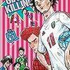 GIANT KILLING 第51巻