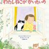 猫が飼いたい女の子の絵本「わたしねこがかいたいの」