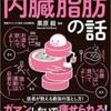【読書感想】『眠れなくなるほど面白い内臓脂肪の話』を読んで