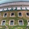 第100回夏の甲子園開幕!新品優勝旗に松井はワンバンでも星稜は♪