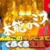 【よゐキノ】《第2回》本能が醸し出すステイドリームな名言が3つ!ベストワードレビュー!!
