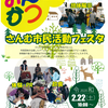 市民活動フェスタ / 石井 博雪