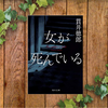 【8つの短編】〝女が死んでいる〟貫井 徳郎―――どんでん返しの作品集
