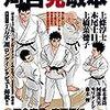 「帯をギュッとね!」「とめはねっ!」などの河合克敏の特集ムックが発売/またまた語る帯ギュの「柔道vsレスリング」