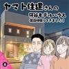 漫画家のおかゆさんがヤマト住建守谷モデルハウスに宿泊して頂きました✨