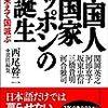 ☻68〉─1─中国系外資による国土侵食が加速し、北海道に中国人自治区誕生の可能性が出始めている。2017年No.132  *