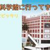 子供の夏休みにピッタリ!「福岡市科学館」に行ってきました(前編)