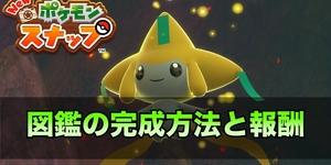 【ポケモンスナップ】図鑑完成方法と報酬・番号・マップ
