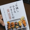 やきとり大吉の経営戦略は深いい!大じゃなく小なのだ! in 神戸・三宮・元町 VLOG#63