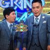 【動画】爆笑問題がENGEIグランドスラム2019(8月17日)に出演!