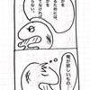 四コマ・トレードオフ