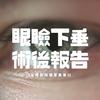 【術後写真有り】眼瞼下垂手術(保険適用)1ヶ月経過しての感想と口コミ