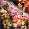 【オススメ5店】心斎橋・なんば・南船場・堀江(大阪)にある料亭が人気のお店