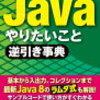 Java:for 文の構文をもっかい考える