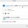 windows8.1 update1(KB 2919355)導入のPCでicloudなどを使用する際の注意点