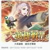 【FEH】女ルフレの大英雄戦(ハード)攻略&VC「封印の剣」はじめました