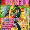 電撃プレイステーション ゲーム雑誌プレミアランキング50