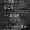 【シノアリス】 憎悪偏 スノウホワイトの書 四章 ストーリー ※ネタバレ注意