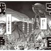 H・G・ウェルズの『宇宙戦争』コミカライズ版 第2話掲載「コミックビーム100」Vol.14発売