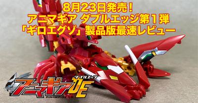 8月23日発売‼︎ アニマギアDE 01『ギロエグゾ』製品版レビュー!