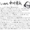 はまぐり映画日記28 華いのち中川幸夫 Aug. 29, 2018