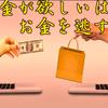 斉藤一人さん お金が欲しいは、お金を逃す