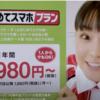 10年8ヶ月使ったSoftbankを解約 → MNP一括ゼロ円でドコモiPhoneSE2 を入手+「はじめてスマホプラン」980円で使う