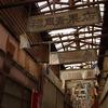 小向マーケット(2):昭和の残滓,ここにあり。