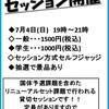 【コンペ開催】 7月4日(日)19時から 『GR札幌リニューアルセッション』 参加予約受付中!!!