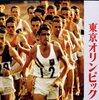 1964年東京オリンピック - ウェーサーカ祭2007(8)
