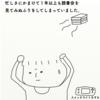オンライン読書会運営記①