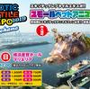 エキゾチックレプタイルエキスポ 横浜 生体情報