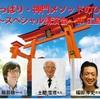 『耳ひっぱり・神門メソッドのひみつ~スペシャル講演会~in広島』のご案内です