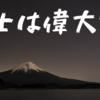 【休職347日目】富士は偉大なり|青春18きっぷ 第2弾