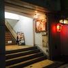 静岡おでんで有名な居酒屋あん行ってきました!(居酒屋おでん串揚げ)西横浜駅周辺情報口コミ評判