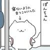4コマ漫画「ぽんちゃん、旅に出る⑨」