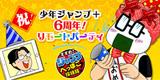【43話】少年ジャンプ+6周年リモートパーティー