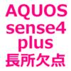 【楽天モバイル AQUOS sense4 plus レビュー/評判/口コミ/メリット/デメリット】イヤホンジャック搭載、バッテリー持ちが良い、カメラ性能はそれなり、など