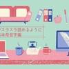 韓国語がスラスラ読めるようになる!基本母音字