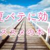 夏バテの原因をスッキリ解消させてくれるオススメの本!!